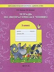 Решебник Литературе 3 Класс Рабочая Тетрадь 1 Часть Плешаков